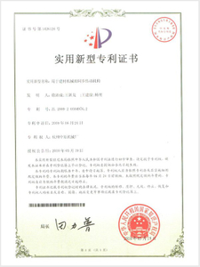 Patent-certificate-for-synchrodrive-of-PU-line