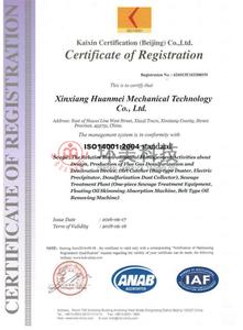 環境管理體系認證證書(英文版)