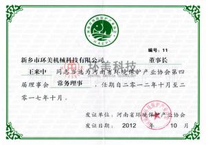 河南省環境污染治理資格證書 (2)