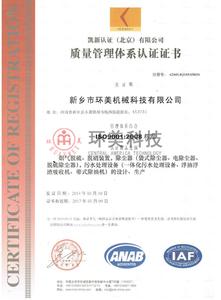 質量管理體系認證證書(英文版)