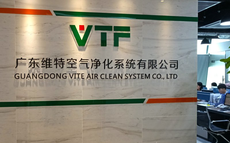 Guangdong Vite Air Clean System Co., Ltd——profile.jpg