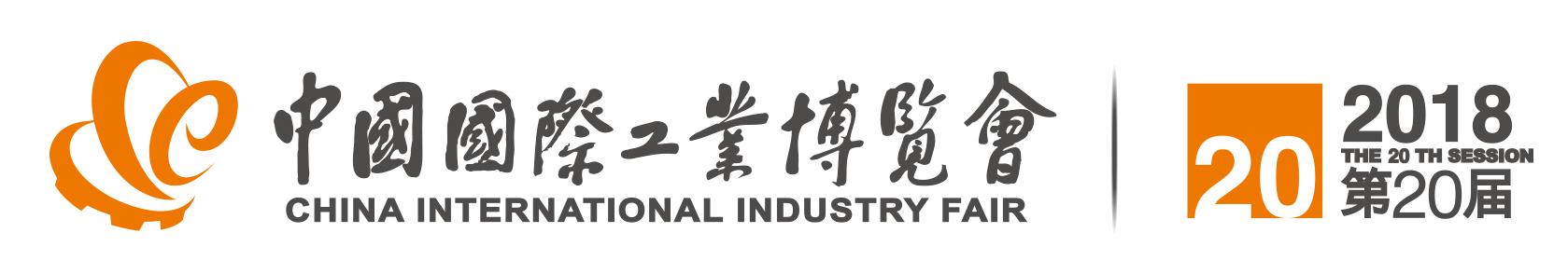 中国工博会