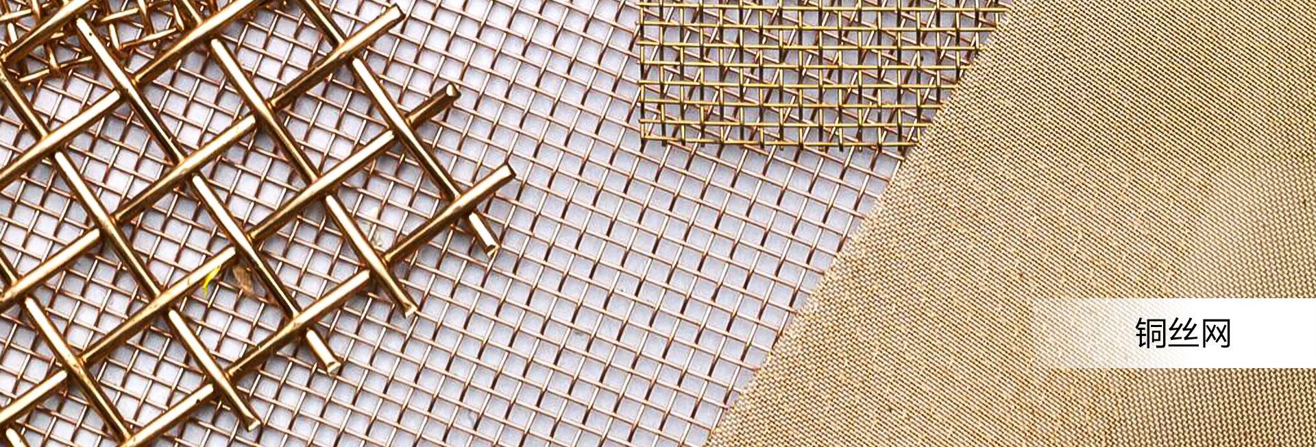 东方铜丝网