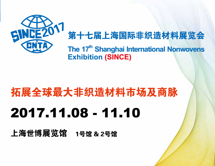 SINCE 2017- The 17th Shanghai International Nonwovens Exhibition